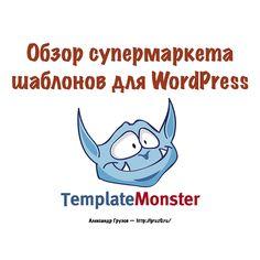 Обзор сервиса #TemplateMonster. Супермаркет шаблонов для #WordPress Template Monster, Wordpress