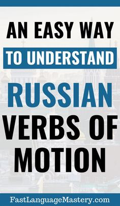 An easy way to understand Russian verbs of motion. Russian language grammar lesson for beginners and advanced learners. Russian Lessons, Russian Language Lessons, Russian Language Learning, Learn Russian Alphabet, Learn To Speak Russian, Ukrainian Language, German Language, All Verbs, Grammar For Kids