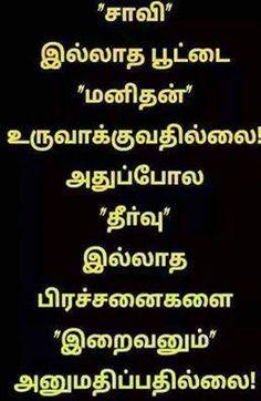vazhkai kavithai   life kavithai   tamil kavithai for facebook ~ Facebook Tamil Kavithaigal