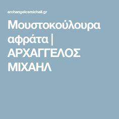 Μουστοκούλουρα αφράτα | ΑΡΧΑΓΓΕΛΟΣ ΜΙΧΑΗΛ