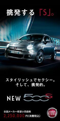 FIAT NEW500S 挑発する「S」 300px × 600px