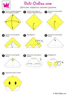 Оригами цыпленок своими руками   Схема для детей