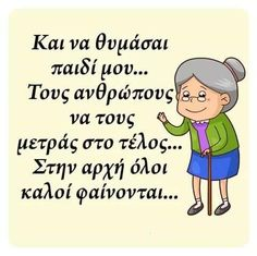 Και να θυμάσαι....                                                                                                                                                     More Unique Quotes, Clever Quotes, Funny Quotes, Inspirational Quotes, Greek Words, The Words, Reading Quotes, Book Quotes, Wisdom Quotes