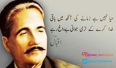 Love Poetry Images, Poetry Pic, Best Urdu Poetry Images, Poetry Books, Nice Poetry, Image Poetry, Urdu Funny Poetry, Poetry Quotes In Urdu, Urdu Poetry Romantic