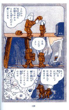 Shaenon K. Garrity - Antiguo Manga no detiene su Kicking su asno