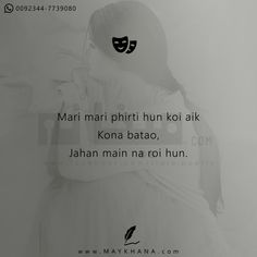 Jahan me na roi hun(Meher) Hindi Quotes Images, Hindi Words, Urdu Quotes, Quotations, Girly Facts, Sufi Poetry, Relationship Quotes, It Hurts, Love Quotes