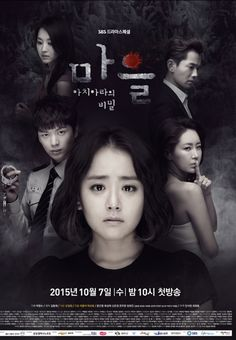 One side benefit of Moon Geun Young choosing the SBS corpse mystery thriller The Village (Achiara's Secret) as her next drama is all the great flashbacks to one of her best movies in The Tale of Two Sisters. Btob, Yook Sungjae, Moon Geun Young, All Korean Drama, Korean Drama Movies, Drama Film, Drama Series, Kdrama, Jin