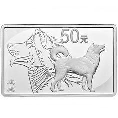 China 50 Yuan 2018 Silber Lunar Hund - Year of the Dog - Rechteck-Münze PP Proof Lunar Series / Hier erhältlich - coincombinat