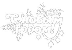 Фотографии на стене сообщества Christmas Window Decorations, Christmas Stencils, Winter Holidays, Cookie Decorating, Paper Cutting, Coloring Pages, Diy And Crafts, Scrapbook, Photo Wall