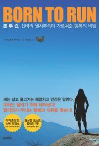책으로 책하다 :: <본 투 런> 인간이 달리기 위해 태어났다고?