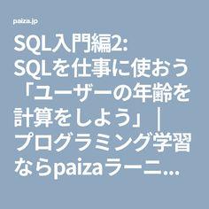SQL入門編2: SQLを仕事に使おう「ユーザーの年齢を計算をしよう」 | プログラミング学習ならpaizaラーニング