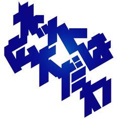 ネットは広大だわ (Katakana+Kanji+Hiragana)Net wa Koudai dawa — The net is vast and infinite