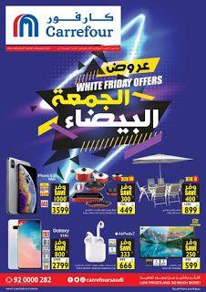 عروض كارفور Carrefour الجمعة البيضاء من 20 نوفمبر وحتى 26 نوفمبر