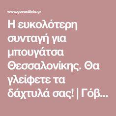 Η ευκολότερη συνταγή για μπουγάτσα Θεσσαλονίκης. Θα γλείφετε τα δάχτυλά σας! | Γόβα Στιλέτο