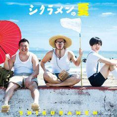 シクラメンの夏 (初回限定盤CD+DVD) ~ シクラメン, http://www.amazon.co.jp/dp/B00J3PIBZO/ref=cm_sw_r_pi_dp_mhzGtb0KV0GZ9