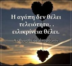 Love You More Than, Just Love, Just In Case, Greek Quotes, Wise Quotes, True Words, Picture Quotes, Cool Words, Real Life