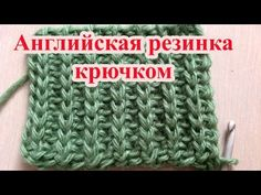 Los esquemas y las cintas por el gancho // Надежда Crochet Stitches Patterns, Crochet Chart, Crochet Basics, Knitting Stitches, Stitch Patterns, Knitted Flower Pattern, Knitted Flowers, Double Crochet, Single Crochet