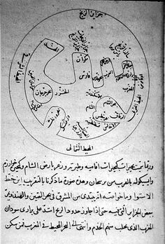 This is one of Al biruni manuscript. In this manuscript a copy of a map he made of the inhabited portions of the earth.