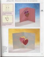 """Photo from album """"The Pop-Up Book"""" on Yandex. Valentine Crafts, Valentines, Heart Pop Up Card, Diy Paper, Paper Crafts, Libros Pop-up, 3d Craft, Interactive Cards, Up Book"""
