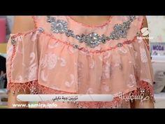 تزيين جبة نايلي من برنامج قسطبينة للسيدة سميرة بعيري Samira TV - YouTube