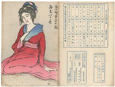 Music Score by Takehisa Yumeji / 新小唄第27編 みちとせ 竹久夢二