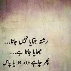 78 Best Urdu Quote Images Manager Quotes Quotations Quote