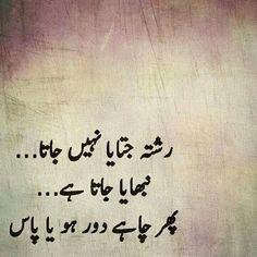 78 Best Urdu Quote Images Manager Quotes Quotations Quote