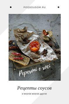 #Соус #песто из перца и грецких орехов, необычное сочетание, но очень вкусное.