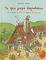 Τα τρία μικρά λαγουδάκια. Ο Τζόνι, ο Φλιπς και ο Καρότος Kai, Kindergarten, Family Guy, Amazing, Fictional Characters, Kinder Garden, Kindergartens, Preschool