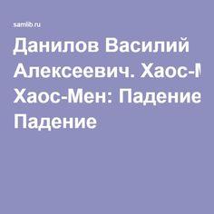 Данилов Василий Алексеевич. Хаос-Мен: Падение