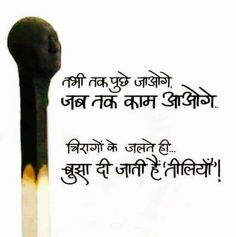 Inspirational, Motivational Quotes and Thoughts in Hindi on Life: Life is a very special gift that has been given to you by god. It is in your hands to make Hindi Quotes On Life, Motivational Quotes In Hindi, Hurt Quotes, Wisdom Quotes, Inspiring Quotes, Hindi Shayari Inspirational, Mom Quotes, Funny Quotes, Hindi Words