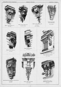 Кронштейны, консоли, модульоны / Чертежи архитектурных памятников, сооружений и объектов - наглядная история архитектуры и стилей