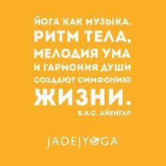 #jadeyoga #jadeyoga_russia #yoga #meditate #yogapose #yogi #fityoga #yogafitness #mat #mats #namaste #yogahealth #healthyoga#yogapractice #yogini  #om #yogalove #йога #йогиня #здоровье #асана #намасте #йогамосква