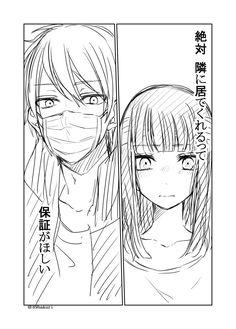 Onii San, Anime Child, Anime Boys, Manga Books, Anime Artwork, Manga Drawing, Anime Couples, Cute Art, Character Art