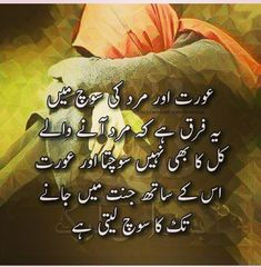 Love Quotes In Urdu, Islamic Love Quotes, Islamic Inspirational Quotes, Urdu Poetry Romantic, Love Poetry Urdu, Poetry Quotes, Poetry Pic, Married Life Quotes, Touching Words