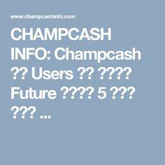 CHAMPCASH INFO: Champcash के Users का क्या  Future होगा 5 साल बाद ...