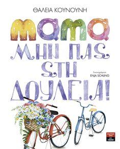 19+1 κορυφαία παιδικα βιβλια για τη μάνα, τη μητέρα, τη μανούλα, τη μαμά - Elniplex Astrid Desbordes, Comics, Reading, Children, Books, Corner, Bebe, Livros, Boys