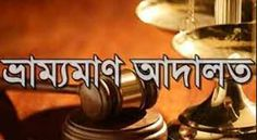 Jessore blacksmith raided factory for fake hand sanitizer, fined Tropic Logo, News Logo, Bengali News, News Website, Hand Sanitizer, All About Time, Crime, Places To Visit, In This Moment