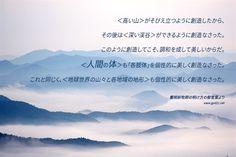 鄭明析牧師の明け方の御言葉より<高い山>がそびえ立つように創造したから、 その後は<深い渓谷>ができるように創造なさった。 - Mannam & Daehwa(キリスト教福音宣教会)