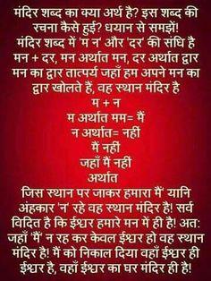Osho Hindi Quotes, Sanskrit Quotes, Spiritual Quotes, Quotations, Sanskrit Mantra, Indian Quotes, Gujarati Quotes, Punjabi Quotes, Morning Quotes Images