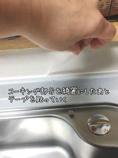キッチンなどの水周りって、洗い物の水しぶきや油汚れ、はたまたホコリなど、割と汚れがたまりやすいもの💦 こうした汚れを放っておくと、なかなか取れにくくなってしまったり、ゴムコーキング部分に関してはカビなどの原因にもなりかねません( ・ั﹏・ั) こうした汚れ👆あるものを使えば簡単に予防ができて、お掃除が楽チンになるんです💡