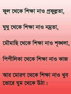 Bengali Love Poem, Bengali Poems, True Quotes, Funny Quotes, Shayari Photo, Bangla Quotes, Buddha Quote, Good Morning Images, Quotations