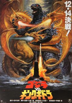 Godzilla vs. Dragons? Never heard of this movie, but the art is nifty.