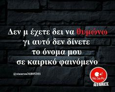 Funny Greek Quotes, Funny Picture Quotes, Funny Quotes, Funny Memes, Jokes, Funny Shit, Its Ok, True Words, Sarcasm