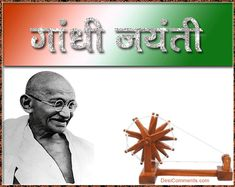 Gandhi Jayanti Wishes Images, Greetings, Gifs, Wallpapers Gandhi Jayanti Images, Gandhi Jayanti Wishes, Mahatma Gandhi Jayanti, Happy Gandhi Jayanti, Facebook Profile Picture, Facebook Image, Photo Wallpaper, Wallpaper Quotes, Instagram Status