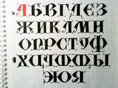 Cyrillic calligraphy