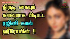 திருடி கையும் களவுமாக பிடிபட்ட ரஜினி கமல் ஹீரோயின் !!  Tamil Cinema News...