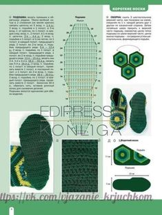 Crochet everything.'s photos Crochet Gloves, Crochet Slippers, Knit Crochet, Crochet World, Crochet Slipper Pattern, Crochet Patterns, Crochet African Flowers, Crochet Baby Clothes, Crochet Accessories