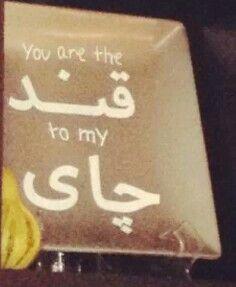 You are the sugar to my tea. Love it . persian. wedding. Iranian.farsi
