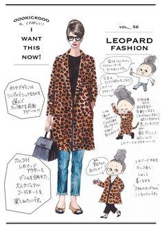 イラストレーター oookickooo(キック)こと きくちあつこが今、気になるファッションアイテムを切り取る連載コーナーです。今週のテーマは「leopard…